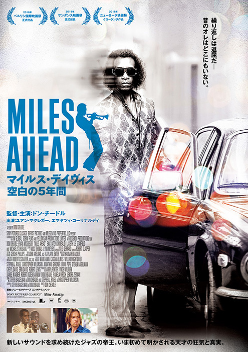 『MILES AHEAD/マイルス・デイヴィス 空白の5年間』ポスタービジュアル
