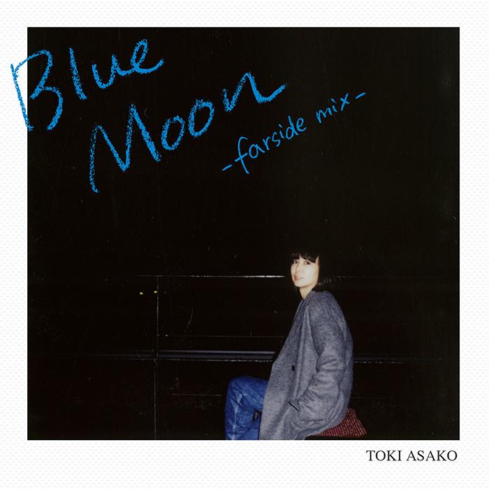 土岐麻子『Blue Moon -farside mix-』ジャケット