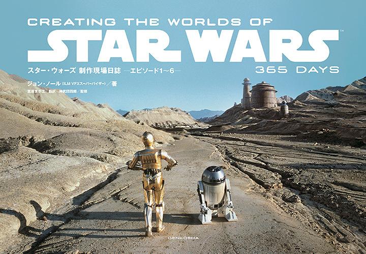 『スター・ウォーズ 制作現場日誌 ―エピソード1~6― CREATING THE WORLDS OF STAR WARS 365 DAYS』表紙