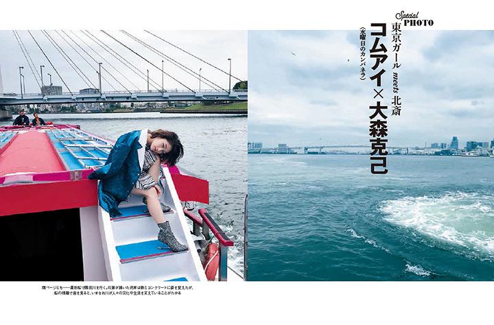 『美術手帖12月号増刊「葛飾北斎」』より