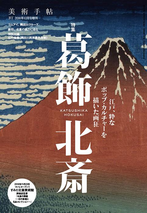 『美術手帖12月号増刊「葛飾北斎」』表紙