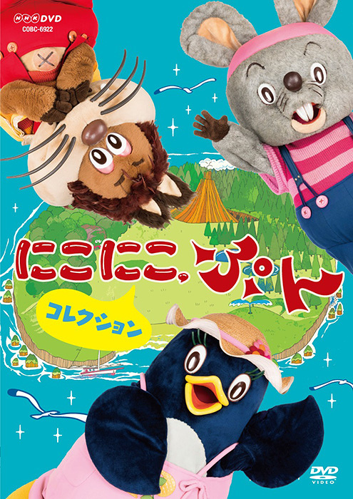 『NHK DVD にこにこ、ぷん コレクション』ジャケット