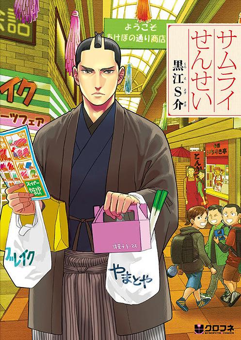 黒江S介『サムライせんせい』1巻表紙 ©Esusuke Croe/Libre Publishing 2014
