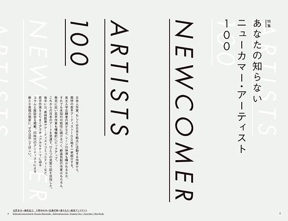 『美術手帖』2016年12月号より