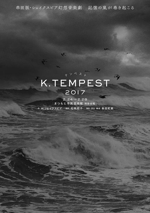 『K.テンペスト』ポスタービジュアル