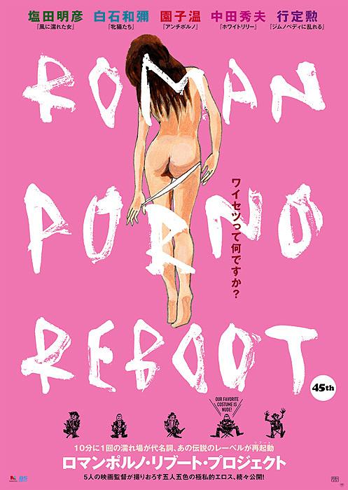 ROMAN PORNO REBOOT PROJECTポスタービジュアル ©2016日活