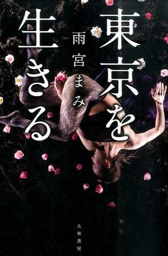 雨宮まみ『東京を生きる』表紙