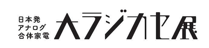 『日本発 アナログ合体家電 大ラジカセ展』ロゴ