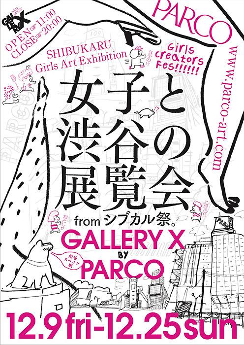 『女子と渋谷の展覧会 from シブカル祭。』ビジュアル