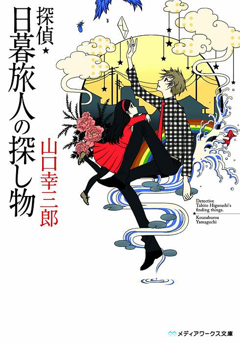 山口幸三郎『探偵・日暮旅人の探し物』表紙