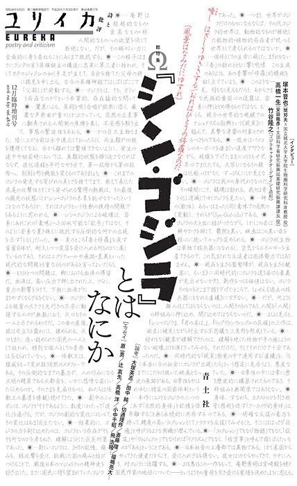 『ユリイカ2016年12月臨時増刊号 総特集Ω「シン・ゴジラ」とはなにか』表紙