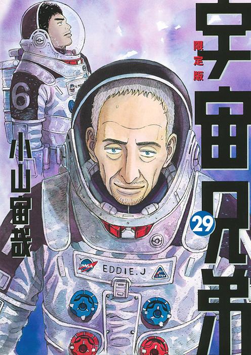 『宇宙兄弟』29巻限定版表紙