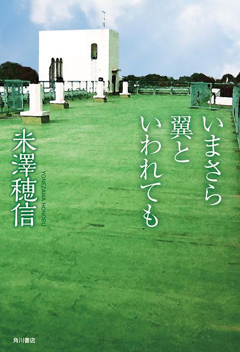 米澤穂信『いまさら翼といわれても』表紙
