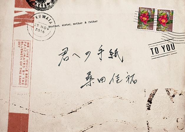 桑田佳祐『君への手紙』初回限定盤ジャケット
