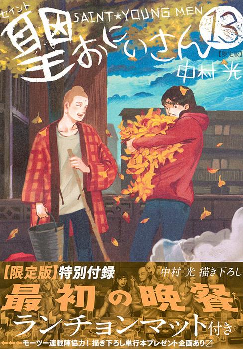 中村光『聖☆おにいさん』13巻表紙