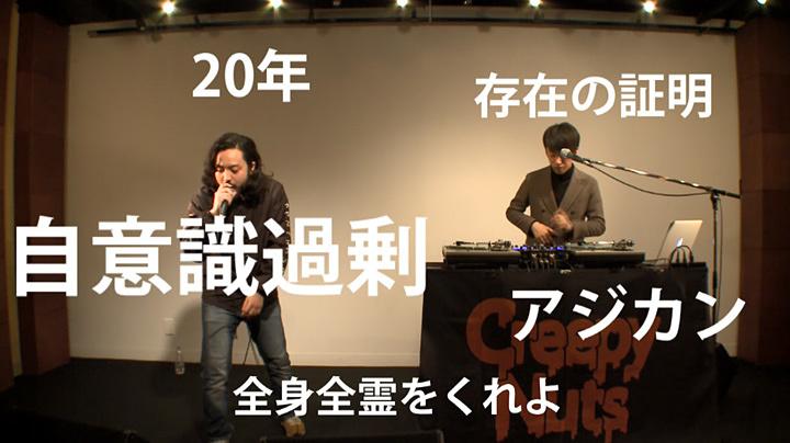 ASIAN KUNG-FU GENERATION 『リライトのリライト【ヒップホップユニット Creepy Nuts(R-指定&DJ松永)ver.】』
