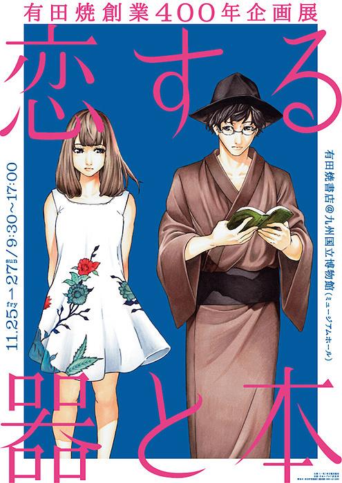 『恋する器と本 - 有田焼書店@九州国立博物館 -』ビジュアル