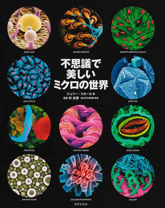 『不思議で美しいミクロの世界』表紙
