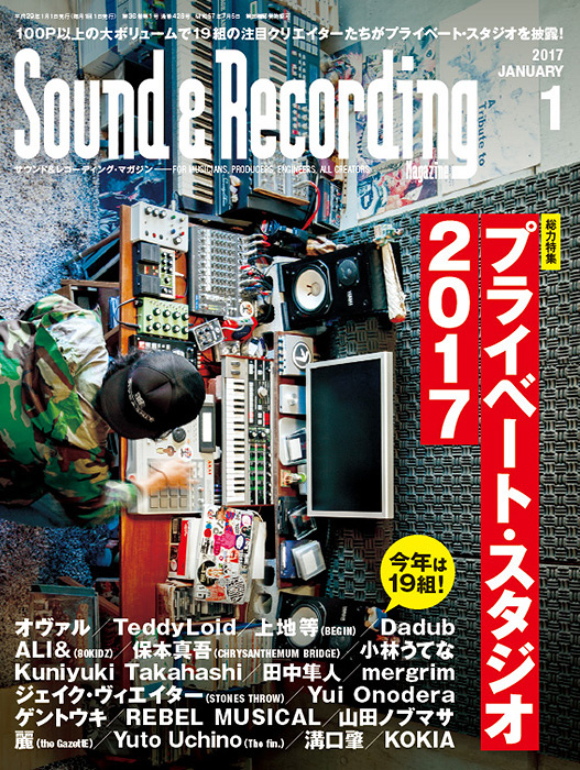 『Sound & Recording Magazine 2017年1月号』表紙