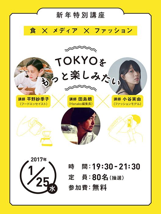 「CLASS ROOM」新年特別講座『TOKYOをもっと楽しみたい』ビジュアル