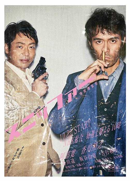 『スニッファー 嗅覚捜査官』ビジュアル