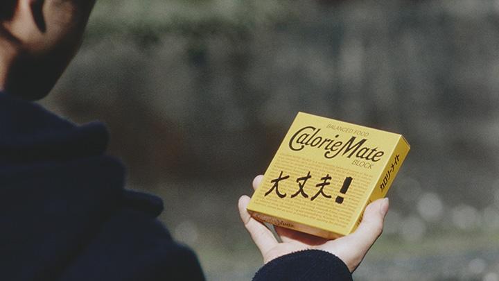 カロリーメイト新CM『夢の背中』篇より