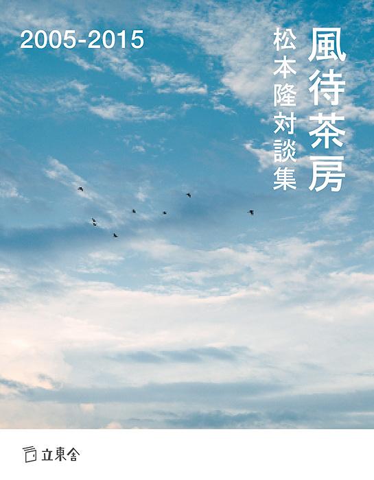 『松本隆対談集 風待茶房 2005-2015』表紙