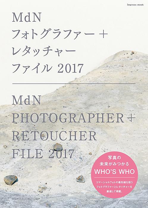 『MdNフォトグラファー+レタッチャーファイル2017』表紙
