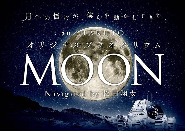 『au×HAKUTOオリジナルプラネタリウム「MOON」』ビジュアル