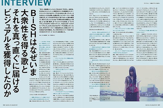 『月刊MdN 2017年1月号』より