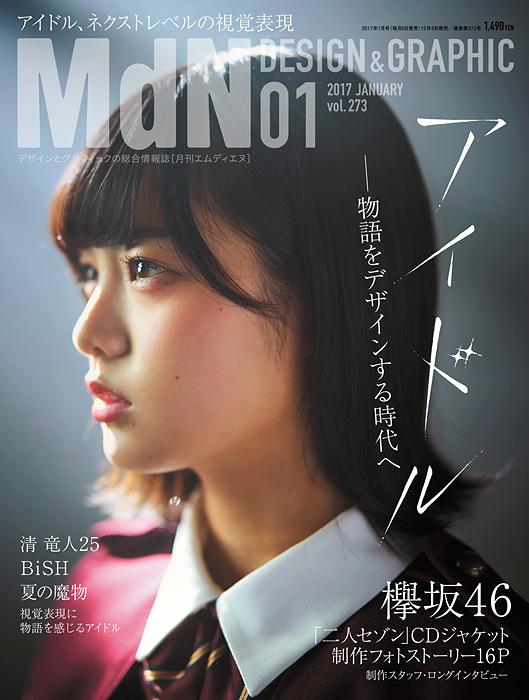 『月刊MdN 2017年1月号』表紙