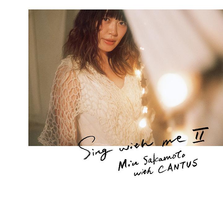 坂本美雨 with CANTUS『Sing with me II』ジャケット