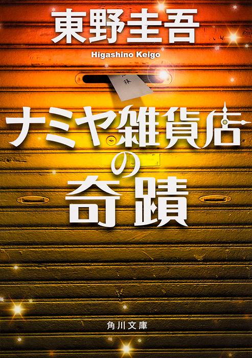 東野圭吾『ナミヤ雑貨店の奇蹟』表紙