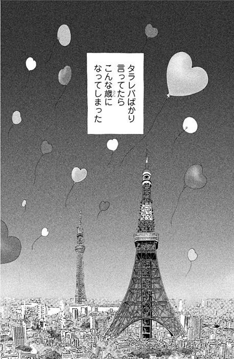東村アキコ『東京タラレバ娘』第1巻より