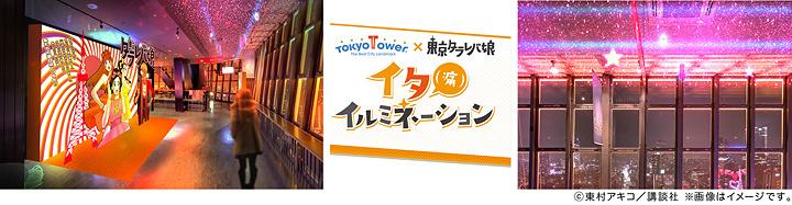 『東京タワー×東京タラレバ娘~イタ(痛)イルミネーション~』イメージビジュアル