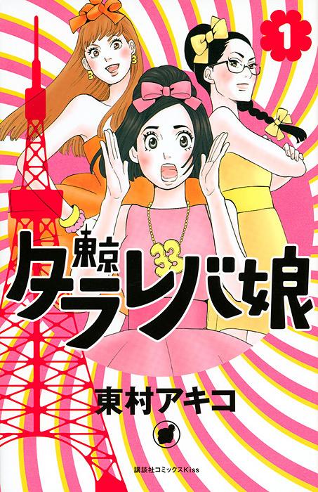 東村アキコ『東京タラレバ娘』第1巻表紙