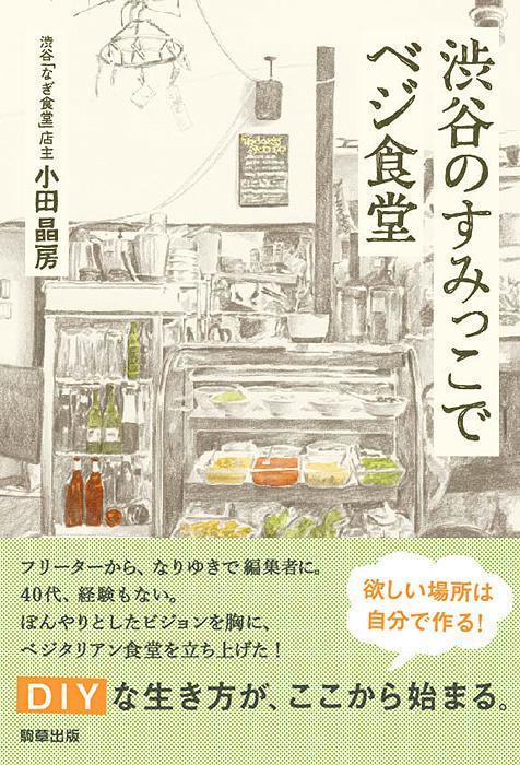 小田晶房『渋谷のすみっこでベジ食堂』表紙