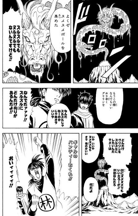 『DRAGON BALL』のパロディー(『銀魂』第23巻202訓より)©空知英秋/集英社