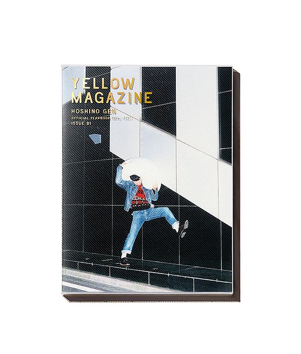 星野源『YELLOW MAGAZINE 2016-2017』表紙