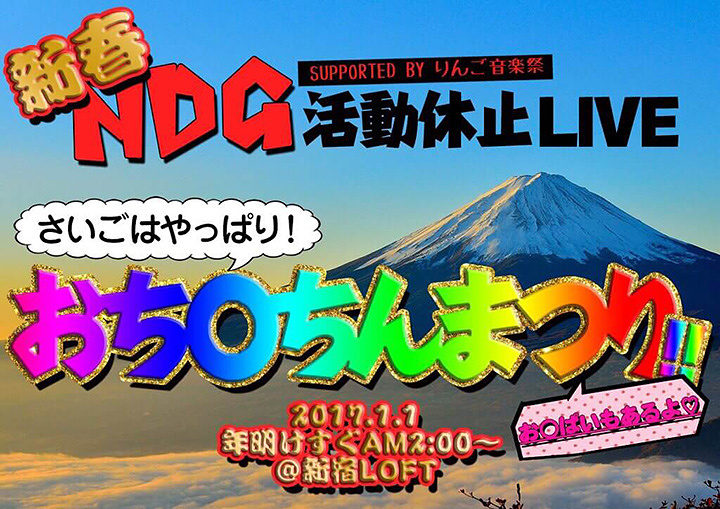 『新春NDG活動休止LIVE ~ supported by りんご音楽祭』ビジュアル