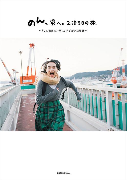 『のん、呉へ。2泊3日の旅』表紙 ©北浦敦子