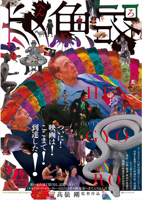 『変魚路』ポスタービジュアル ©『変魚路』製作委員会