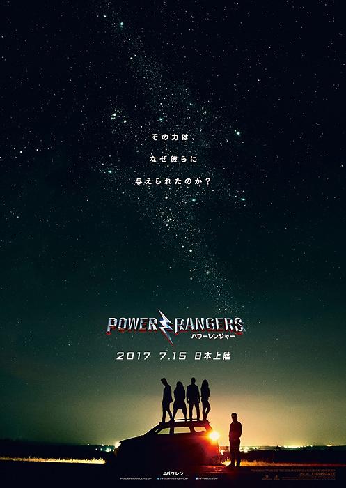 『パワーレンジャー』ポスタービジュアル ©2016 Lionsgate TM& ©Toei & SCG P.R.