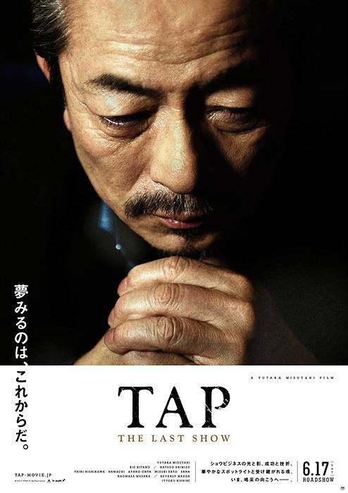 『TAP -THE LAST SHOW-』ティザーポスタービジュアル ©2017 TAP Film Partners