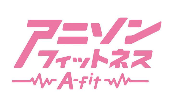 アニソンフィットネス ロゴ