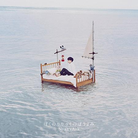 ぼくのりりっくのぼうよみ『Noah's Ark』初回限定盤ジャケット