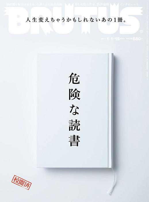 『BRUTUS No.838』表紙