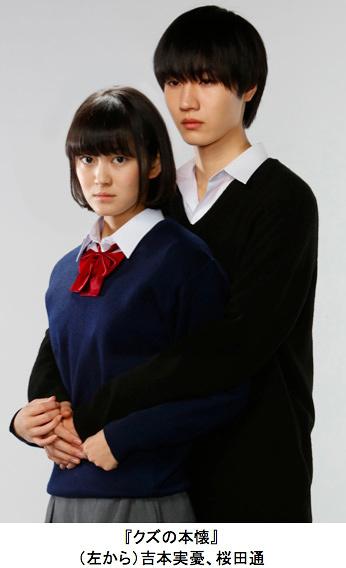 ドラマ『クズの本懐』で安楽岡花火役を演じる吉本実憂、粟屋麦役を演じる桜田通