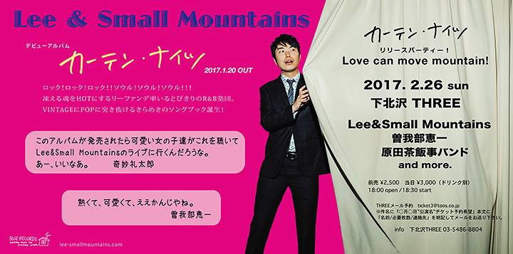 『「カーテン・ナイツ」リリースパーティー! Love can move mountain!』フライヤービジュアル