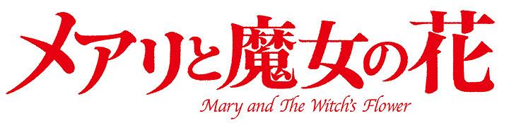『メアリと魔女の花』ロゴ ©2017「メアリと魔女の花」製作委員会